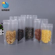 磨砂透明干果食品包装袋促销 自封袋现货 糖果自立塑料袋 可印刷