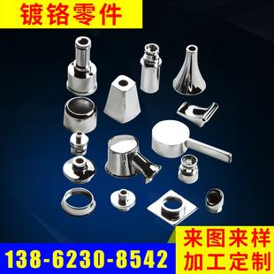 五金零件抛光加工定制 镀铬零件机加工 非标机械配件机加工
