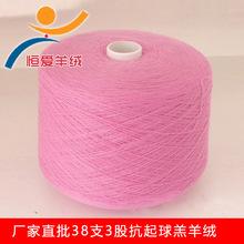 【企业集采】现货厂家批发38支羔羊绒线机织手编羔羊绒纱线羊毛线