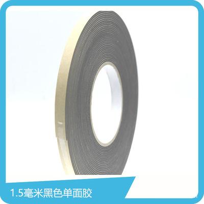 1.5毫米黑色EVA单面胶