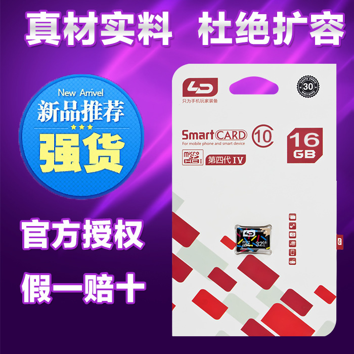 LD和诺正品 tf<font color=red>卡</font>16G TF<font color=red>卡</font> <font color=red>microSD</font><font color=red>卡</font>16GB手机内存<font color=red>卡</font>存储<font color=red>卡</font>class10