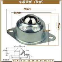 重型铸铁万向球滚珠 工业机器人流水线牛眼轮 输送带配件万向轮子