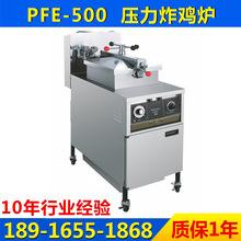 供应PFE-500压力炸鸡炉 cnix一喜美式炸鸡炉 商用高压电炸炉