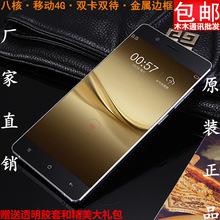 新款特价全网通4G移动4G双卡双待5寸大屏幕八核金属时尚智能手机
