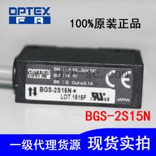 原装OPTEX奥普士激光光电传感器反射式BGS-2S15N专业检测黑色物体