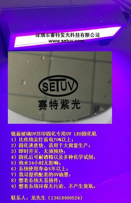 镜面玻璃UV丝印固化专用UV LED固化机