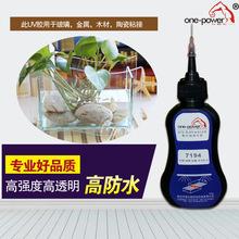 浸水助剂60BABA0BC-659