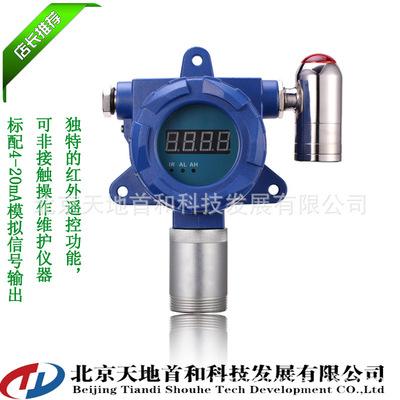 TD010-CH4-A固定式甲烷检测报警仪,在线式甲烷测定仪生产厂家