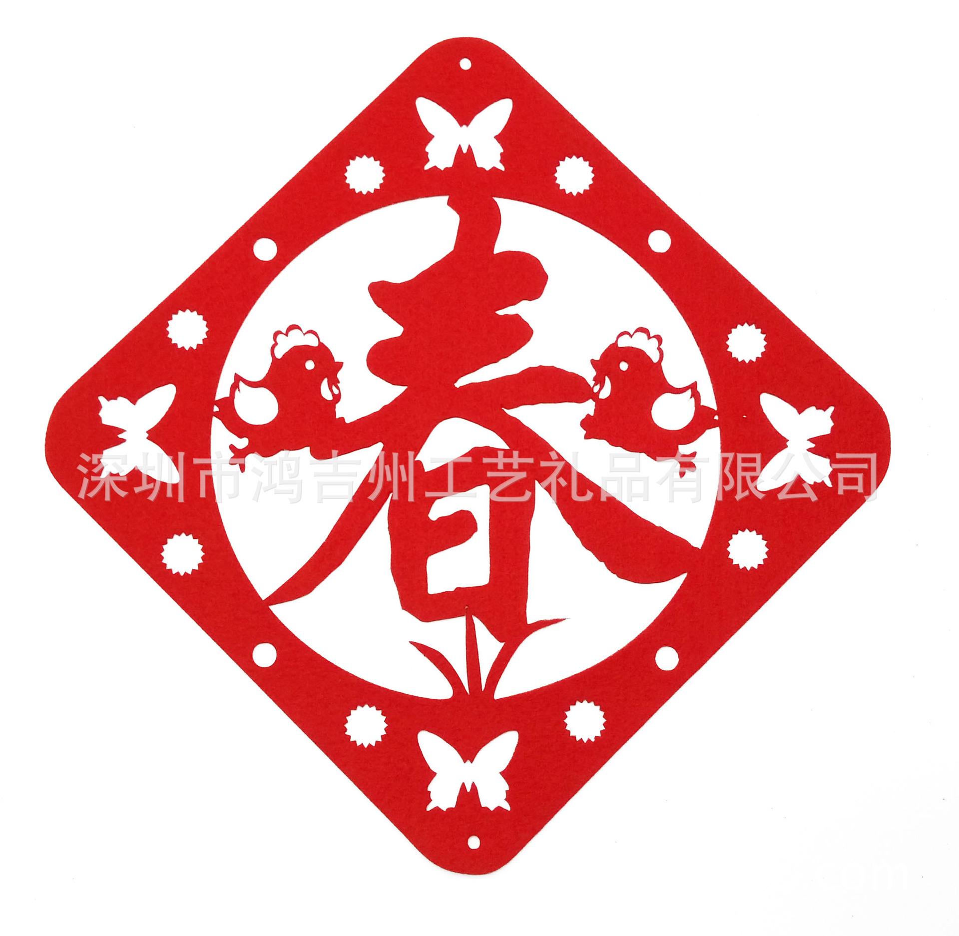 春节喜庆毛毡窗花