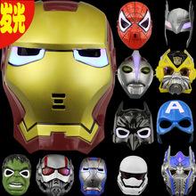 儿童玩具 动漫 复仇联盟面具 发光美国队长面具 钢铁侠面具 批发