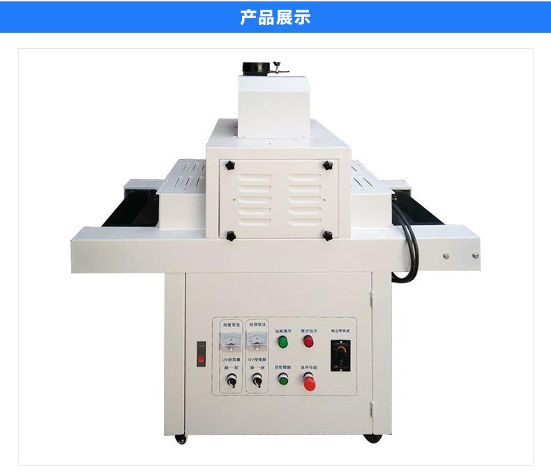烘干机光固化机_小型紫外线uv光固化机uv涂料印刷油墨固化机加工定制
