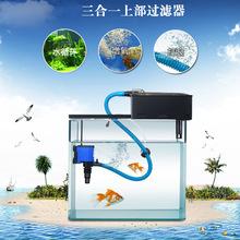 超静音鱼缸过滤器三合一外置鱼缸过滤设备内置鱼缸水泵增氧泵上滤