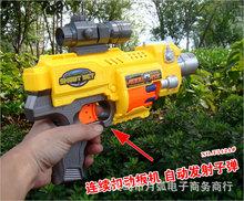電動10連發軟彈槍帶紅外線學生兒童打靶游戲射擊槍新奇特玩具批發