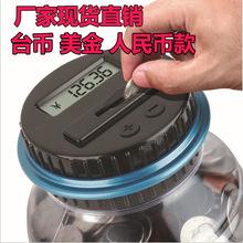 超大號電子計數零錢硬幣儲蓄罐存錢水桶智能創意存錢罐兒童玩具禮