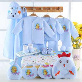春夏保暖22件套婴儿纯棉拼色礼盒宝宝用品新生儿初生满月内衣套装婴儿内衣