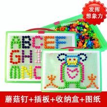 兒童益智玩具 大號拼插蘑菇釘丁 拼圖插板 塑料 積木 百變插珠