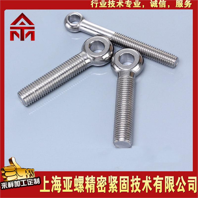 厂家直销 SUS316L不锈钢GB798活接螺栓 活节螺丝 鱼眼螺钉M16 M20