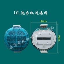 厂家供应适用LG洗衣机配件 LG洗衣机过滤网盒 圆网 魔术盒