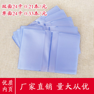 Factory direct supply Wholesale high-quality card package inner page PVC matte inner page Card package inner core monthly output 5 million copies