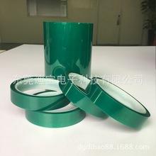 高温胶带PET高温绿色胶带 PET绿胶  PCB板喷涂烤漆胶带2311