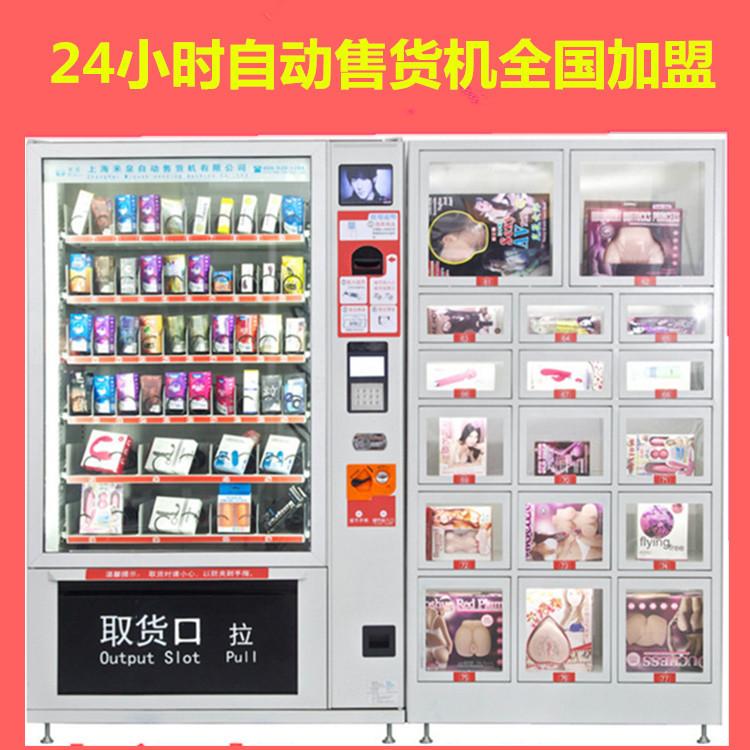 幽色成人用品自動無人售貨機性保健品全國連鎖加盟避孕套網店代理