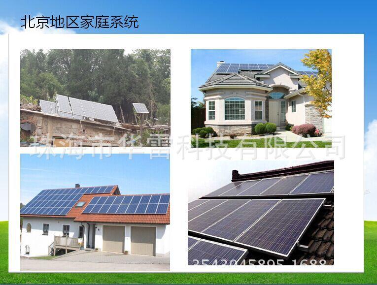 家用太阳能发电系统并网 (9)