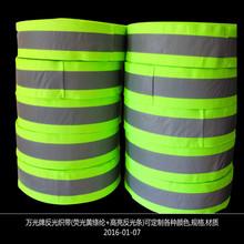 厂家直销优质永不褪色荧光黄绿+银灰高亮反光织带,环卫服反光条