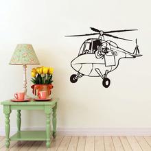 黑板墙贴自粘式玻璃贴纸 卫生间窗花纸贴画纸直升飞机BS3053