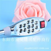 12粒缝纫机LED衣车灯磁吸式车平灯台灯节能灯照明灯工作灯专用灯