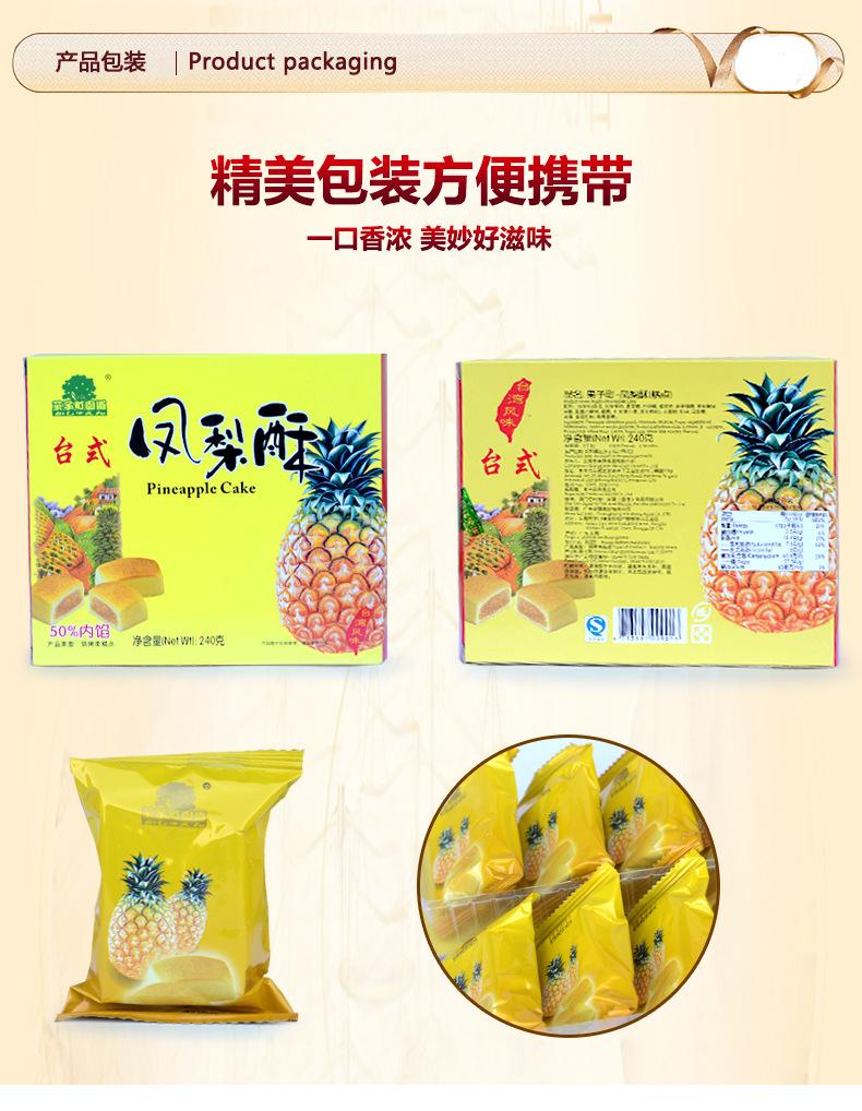果子酊凤梨酥糕点_09