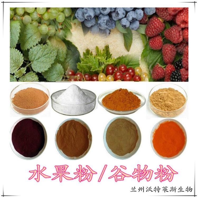 水果粉 谷物粉