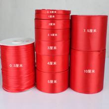 供应3cm至10cm红色单面包装彩带丝带缎带绸带 婚庆装饰带批