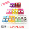 New patchwork sewing clip positioning 2.7*1*1.5