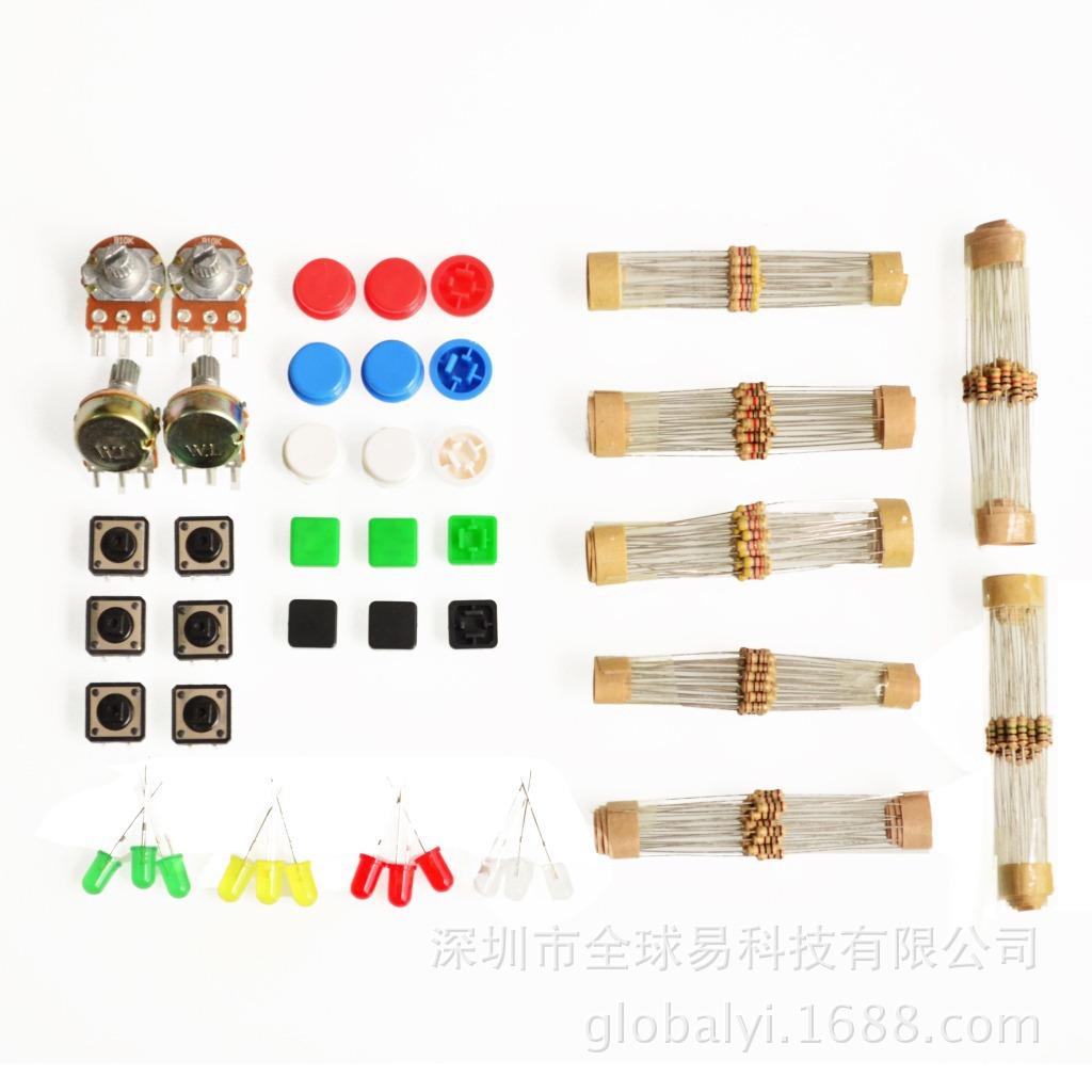 通用零件包1号 元件包套件 含电阻 LED 电位器 电阻包套件
