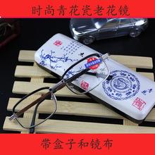 杰克 福星中国风系列复古小眉毛水晶眼镜青花瓷老花镜016
