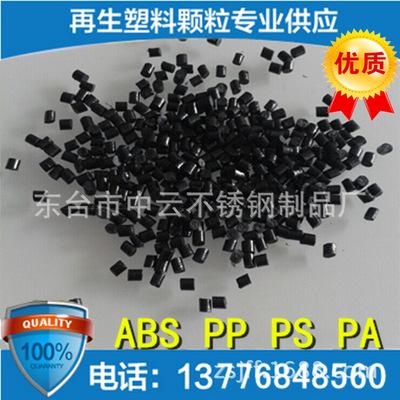 黑色abs一级回料ABS再生料塑料粒子注塑电镀吹塑级厂家热销现货
