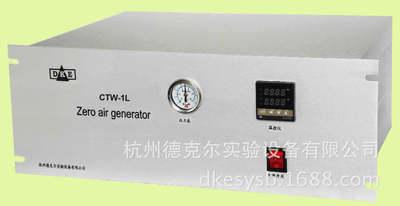 零级空气发生器 CTW-1L  内置空压机(测量非甲烷总烃)