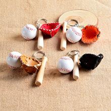促销礼品仿真棒球三件套钥匙链 多种赠品钥匙扣礼品现货批发