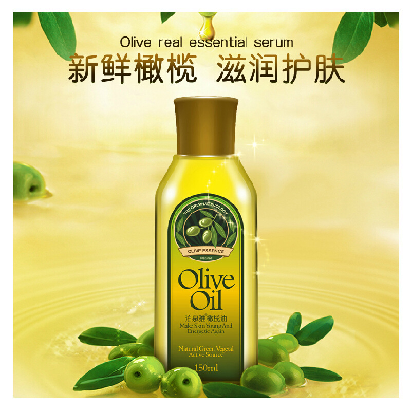 Bo Quan Ya Olive Oil Skin Care Makeup Remover Massage Oil Eye Hair Beauty Moisturizing Glycerin Pure Hand Wholesale
