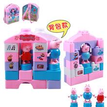 【包邮】粉色小猪儿童益智大颗粒拼装拼插积木玩具过家家背包积木