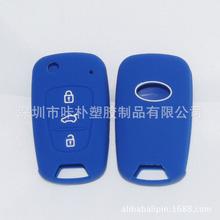 适用于现代 悦动汽车钥匙套批发 现代折叠3键瑞纳汽车钥匙保护套