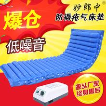 妙郎中 防褥疮气床垫 医用充气 瘫痪病人护理 波动翻身垫卧床气垫