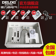 德力西弱电箱家用套装 多媒体信息箱 布线箱配电视电话路由器模块