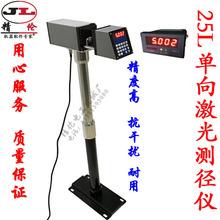 電線電纜25L專用測徑儀測控線材管材直徑外徑測量激光鐳射掃描儀