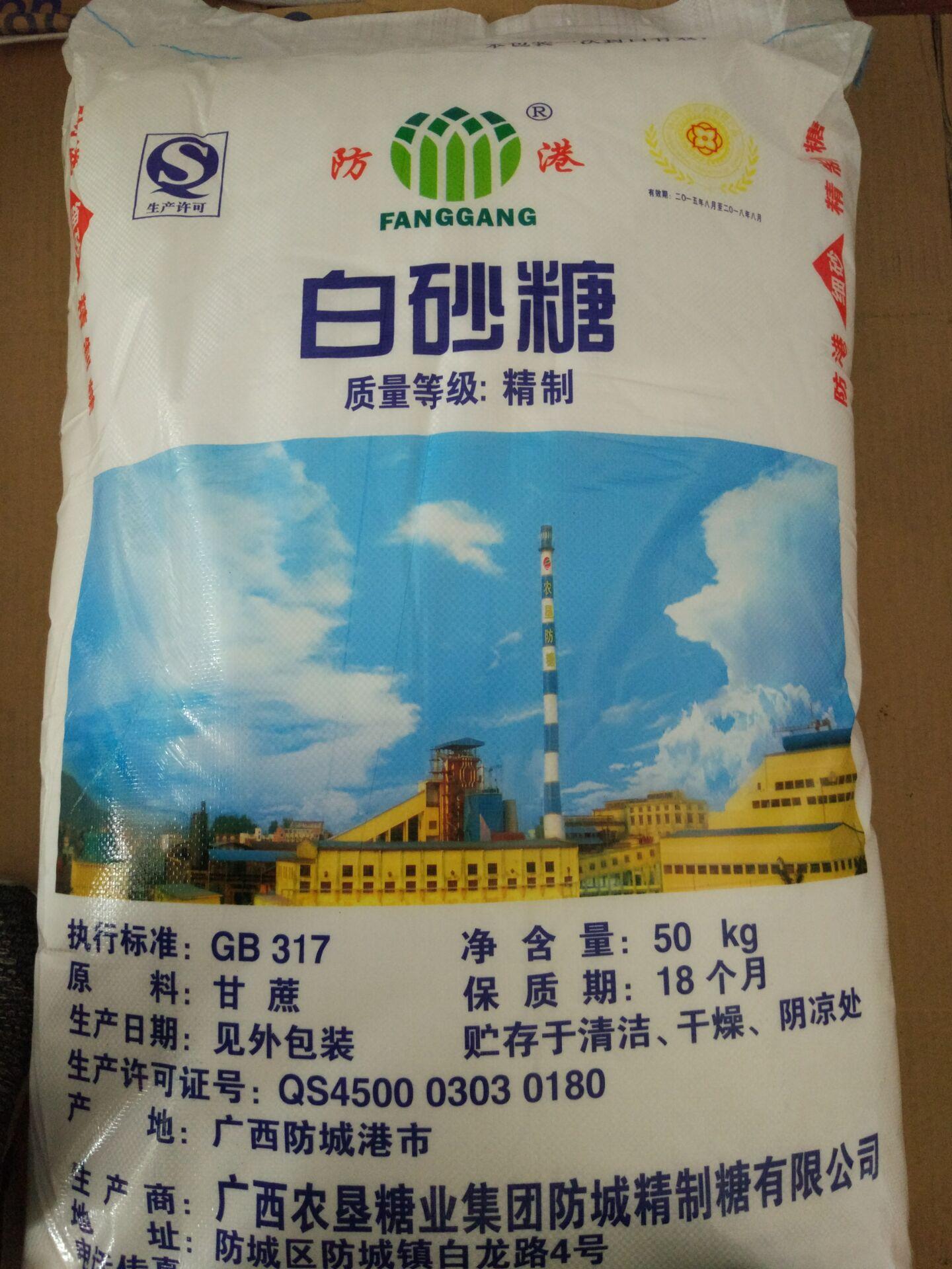 广西农垦精制白糖 碳法细砂糖50kg装白糖