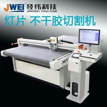 经纬CB机铝塑板亚克力板切割机 背胶相纸灯片切割机展示架切割机