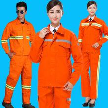 工作服套装男女春秋长袖反光条公路环卫养护服油田消防服劳保短袖