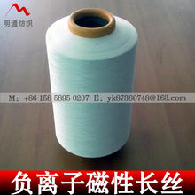 高發射負離子磁性長絲 抗菌 遠紅外 保健纖維 110D/6OF丙綸低彈絲