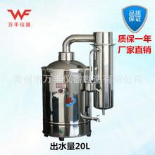 供应  JYZD-20普通型不锈钢电热蒸馏水器 实验蒸馏水器厂家