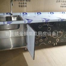 金狮集成橱柜 不锈钢橱柜  一体式厨房设备 欢迎咨询【图】